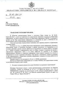 dogansarai-oblasten-1