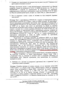 dogansarai-oblasten-2