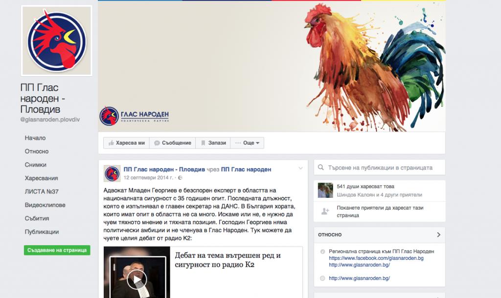 Младен Георгиев - Малкия Маджо се изявява като експерт в ПП Глас народен