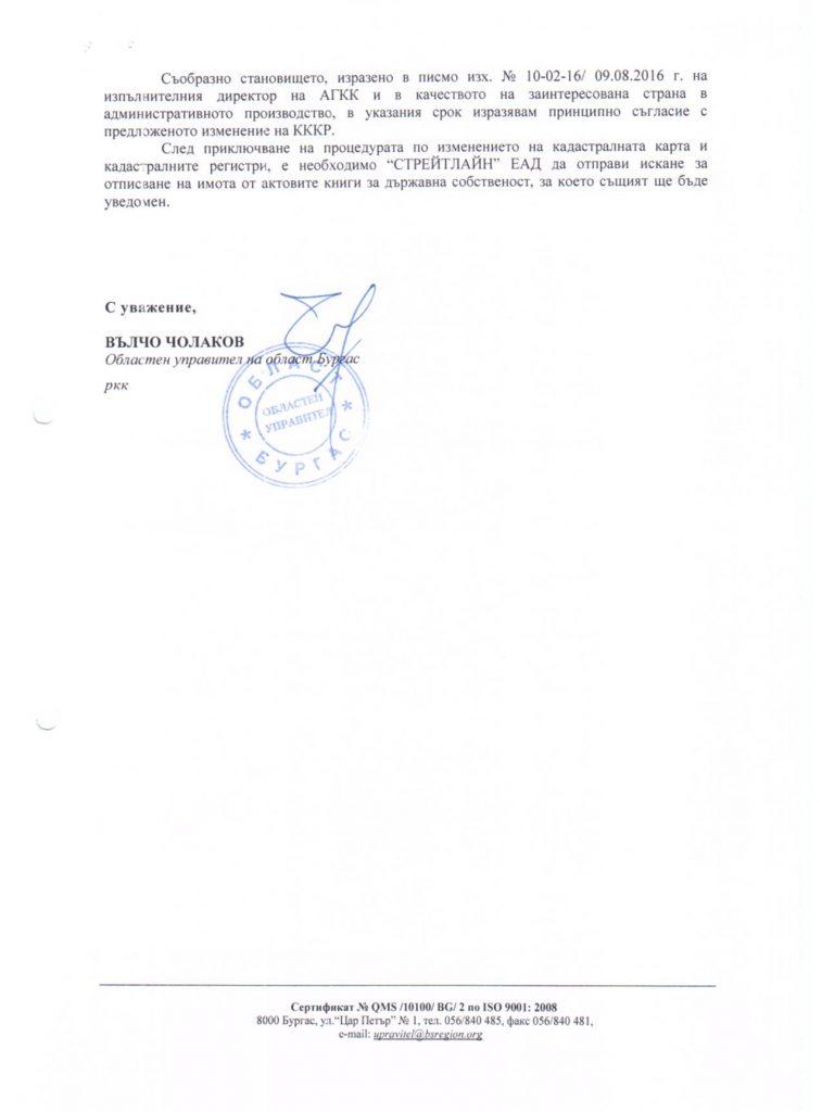 pismo-cholakov-sarai-2
