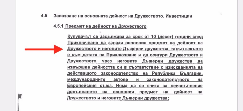 Прив.договор
