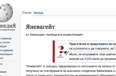 yanevagate-wikipedia