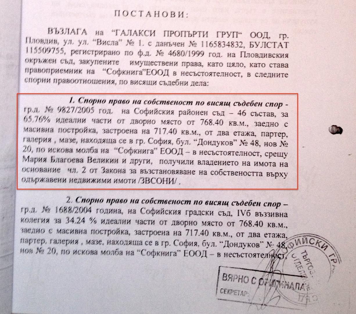 sud-galaxy-dondukov-20