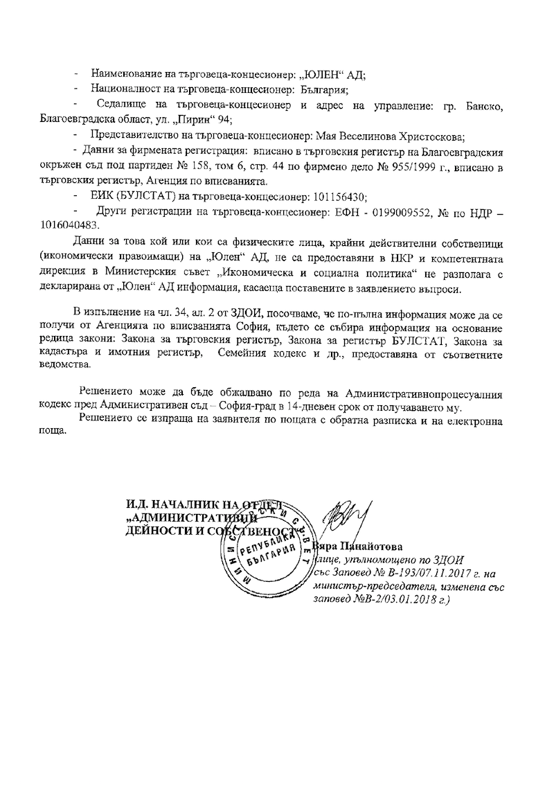 "Official Confirmation: Bulgarian Govt ""In the Dark"" Regarding ""Yulen's"" Owner"