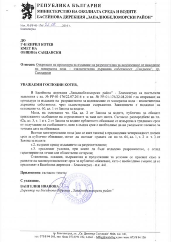 Апартаментгейт:  Евросубсидии за балнеохотели и животновъдство – Манолев и кметът на Сандански в схемата