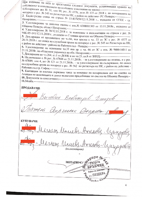 Апартаментгейт: #КОЙ да разследва сериен имотен симулатор Главен прокурор?  Цацаров придобил луксозна вила на половин цена
