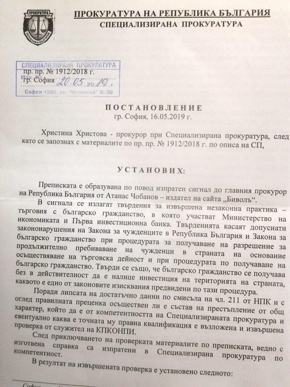 """Евтиното българско гражданство:  КПКОНПИ и Прокуратурата не видяха проблем в """"кредитите за гражданство"""" на ПИБ"""
