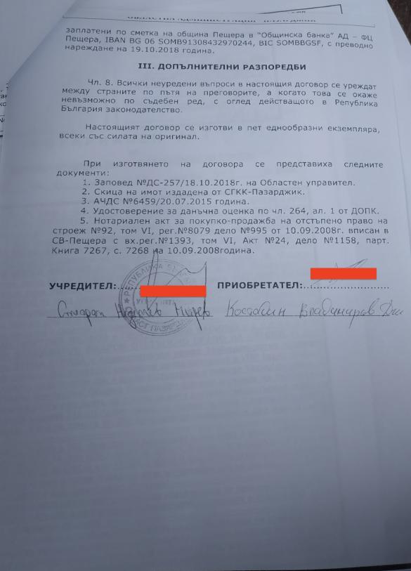 Апартаментгейт:  Властта крие как е узаконена евтината вила на Цацаров