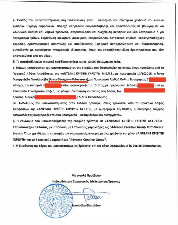 Свързана с Пеевски куха фирма купила за 4 милиона евро офис сграда в Солун