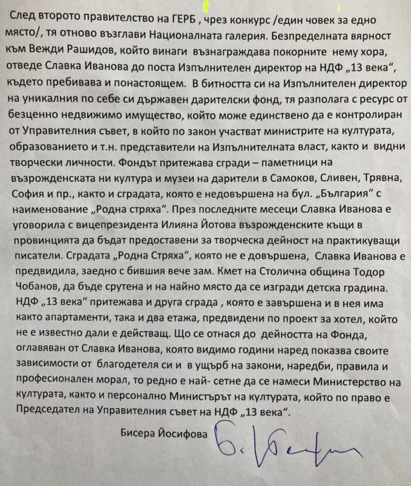 """""""Биволъ"""" публикува сигналите до Велислав Минеков   Заличената килия на Левски в Двореца взима главата на Яра Бубнова"""