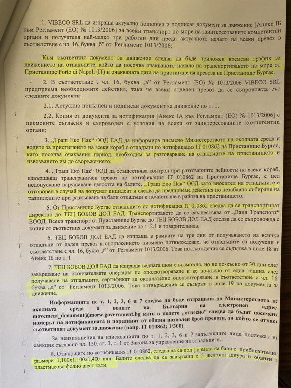 Разследване на Валя Ахчиева:  Замитането на италианския боклук в България